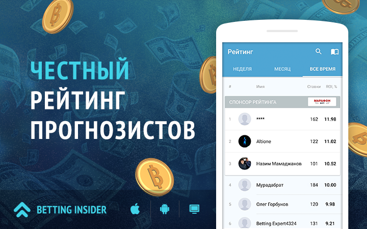 Betting insider для android [PUNIQRANDLINE-(au-dating-names.txt) 41