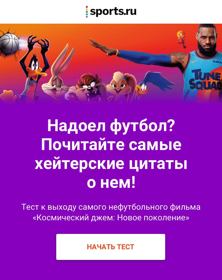 Целый месяц на Sports.ru один футбол – довольно! Отведите душу с нашим хейтерским тестом