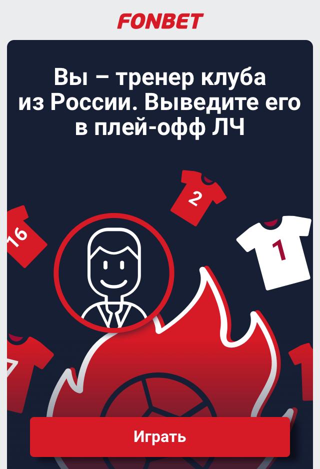 Припарковать автобус, атаковать или играть как в РПЛ? Выведите клуб из России в плей-офф ЛЧ - ФОНБЕТ - Блоги