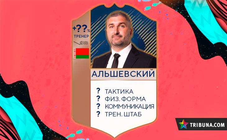 БАТЭ, Лига Европы УЕФА, Кирилл Альшевский, высшая лига Беларусь, болельщики