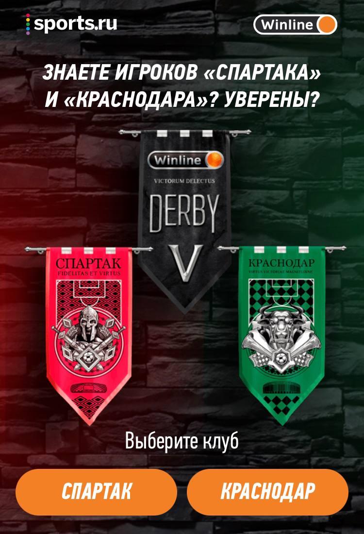 Знаете игроков «Спартака» и «Краснодара»? Сейчас проверим