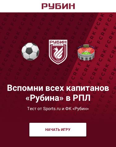 Вспомните всех капитанов «Рубина» в Премьер-лиге? Легко не будет!