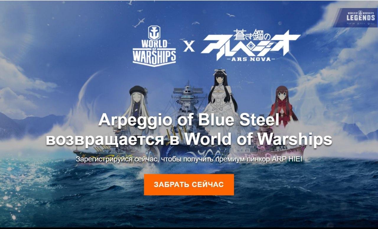 Промокоды, Стратегии, World of Warships, ПК