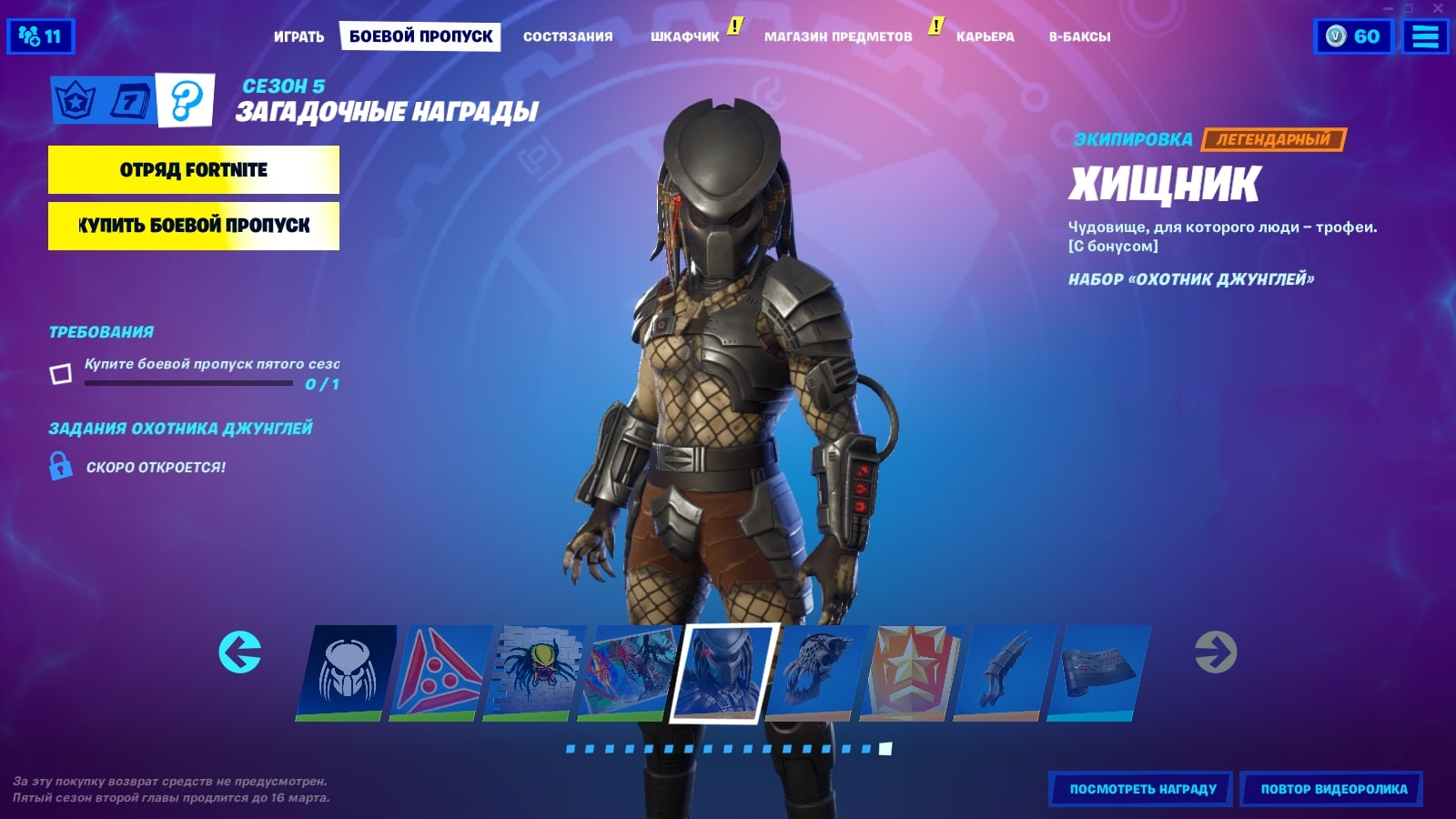 Fortnite, Epic Games, Epic Games Store, Королевские битвы