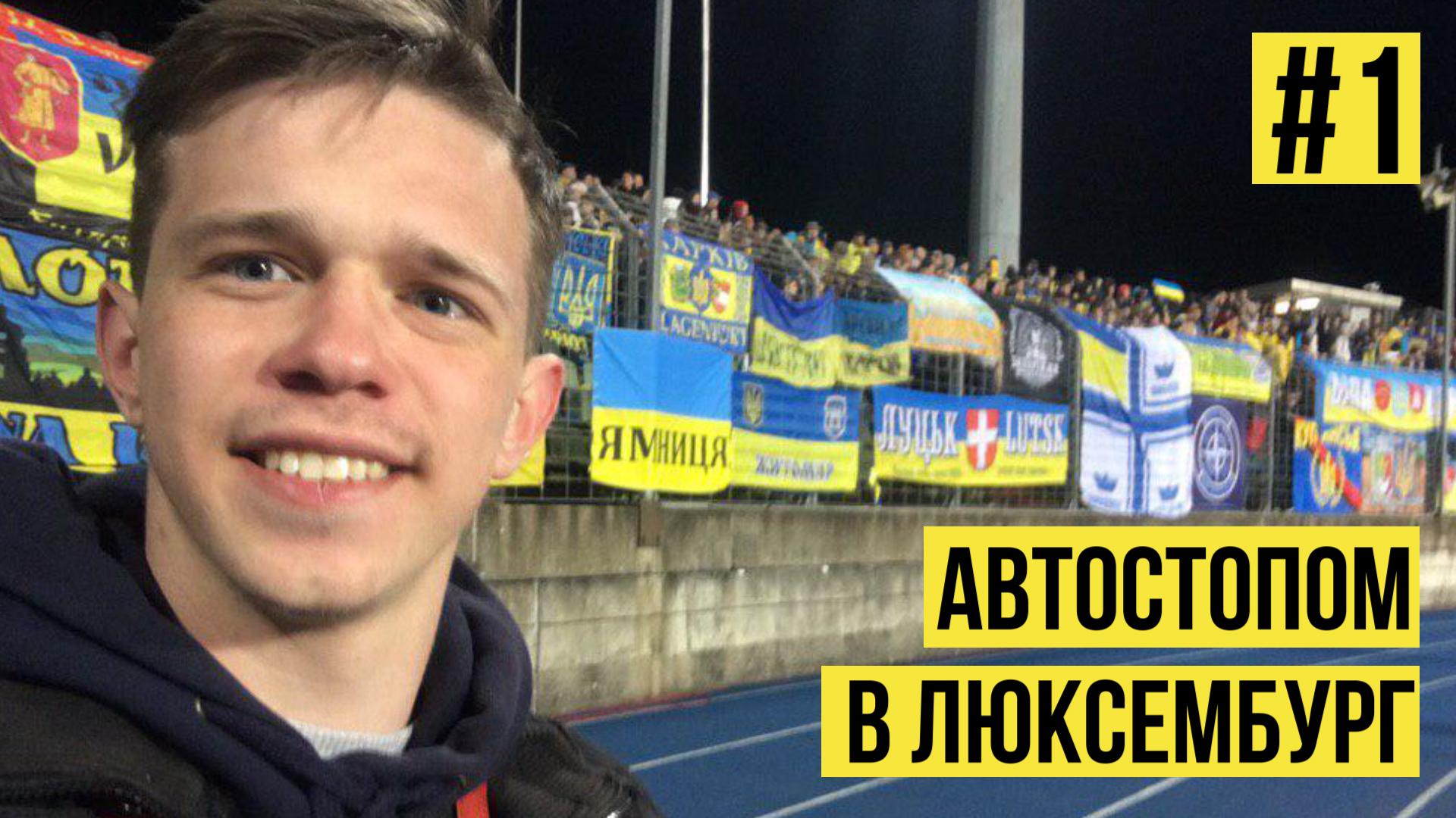 чемпионат Европы, болельщики, квалификация Евро-2020, сборная Украины по футболу
