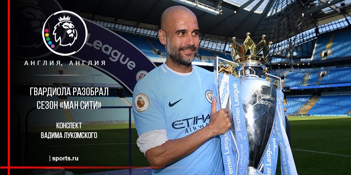 тактика, Лига чемпионов, премьер-лига Англия, Пеп Гвардиола, Манчестер Сити