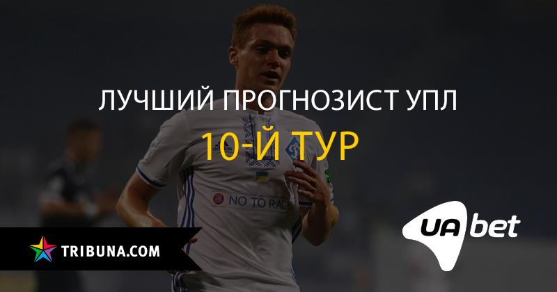 премьер-лига Украина, ставки на спорт, Tribuna.com, ставки на футбол