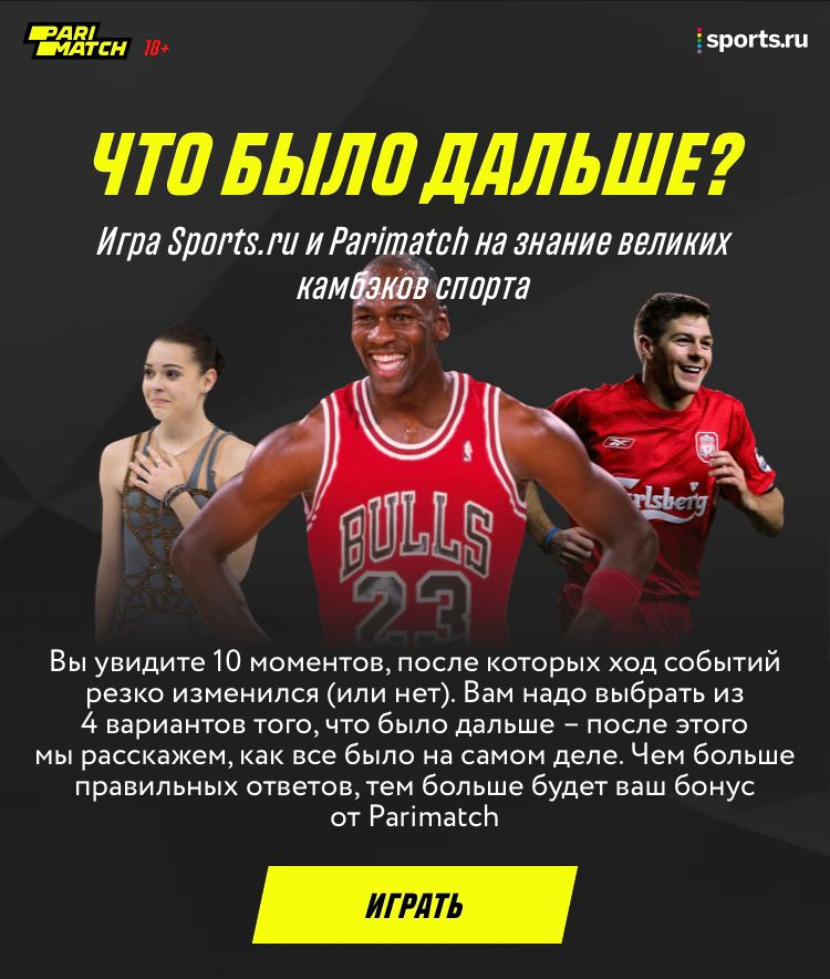 Чудо в Стамбуле, возвращение Джордана, Сотникова на Олимпиаде в Сочи – игра про главные камбэки в спорте