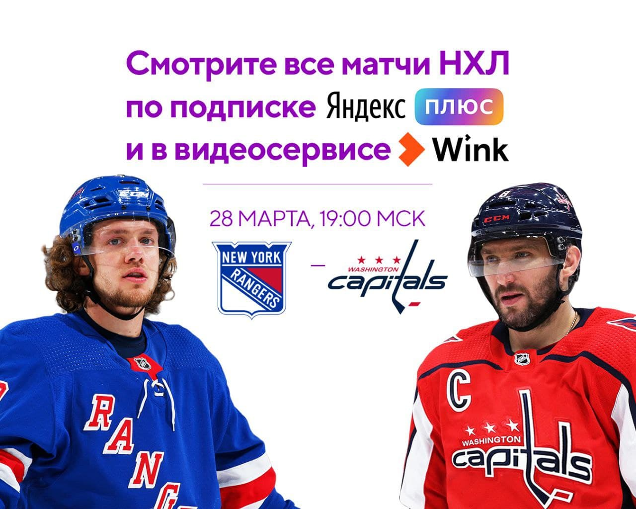 Смотрите новый раунд противостояния Овечкина и Панарина. С Яндекс Плюсом или в видеосервисе Wink