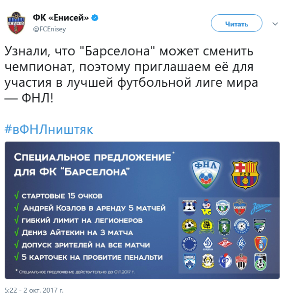 Аленичев признан лучшим тренером ФНЛ порезультатам сентября