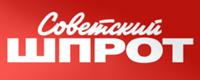 Советский Шпрот, Советский Шпрот
