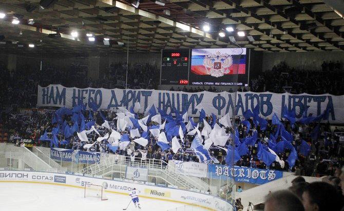Динамо Ультрас
