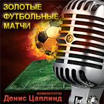 Денис Цаплинд, Денис Цаплинд