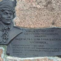 Тадэвуш Касьцюшка, Тадэвуш Касьцюшка