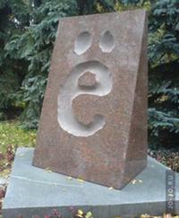 Ванёк-Константа, Ванёк-Константа