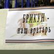Игорь Брикун, Андрей Скабелка, Париматч-Экстралига, Гомель