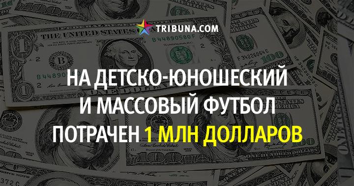 1 миллион белорусских
