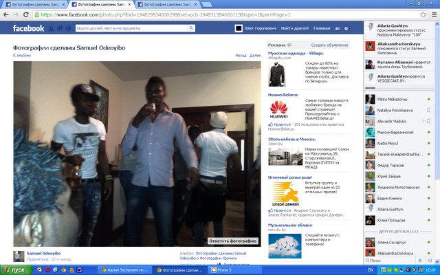 А совсем недавно в сети появились фотографии, где Ободо отдыхает со своими друзьями из Нигерии. Здесь он с Самуэлем Одейссо из «Смолевичей». Позже эти кадры были удалены, как только их успели увидеть некоторые болельщики «Динамо».