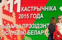 Эдуард Малофеев, БАТЭ, Александра Герасименя, Политика