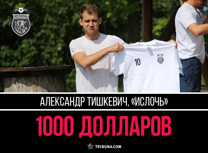 ВМинске начался суд поделу одоговорных футбольных матчах