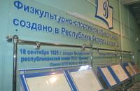 Владимир Самсонов, Юрий Бородич, стадион Динамо Минск, БФСО Динамо