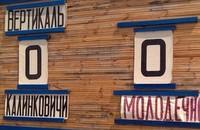 Молодечно-ДЮСШ-4, Вертикаль, вторая лига Беларусь