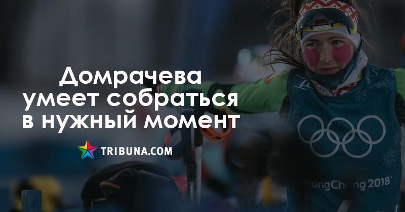 Пхенчхан-2018, Дарья Домрачева, Уле Эйнар Бьорндален, сборная Беларуси жен