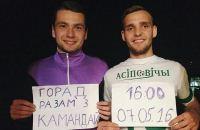 болельщики, Осиповичи, вторая лига Беларусь
