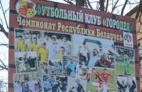 высшая лига Беларусь, Городея, стадион Городея, Александр Марченко менеджер