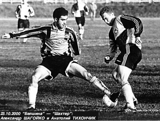 "Сегодняшний капитан ""Белшины"" Александр Шагойко был частью команды еще 13 лет назад."