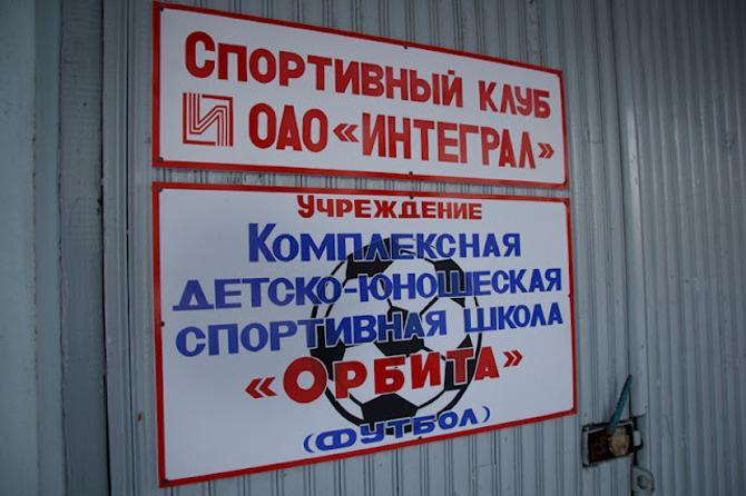 «Орбита» без сахара... Минская школа с четырьмя сотнями учащихся живет отнюдь не сладко