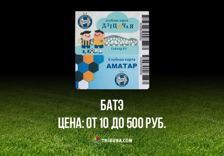 белорусский сайт ставок на спорт