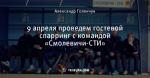 9 апреля проведем гостевой спарринг с командой «Смолевичи-СТИ»