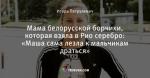 Мама белорусской борчихи, которая взяла в Рио серебро: «Маша сама лезла к мальчикам драться»
