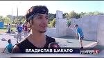 Парк экстремальных видов спорта в Минске