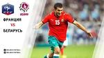 Франция - Беларусь 0-1. 2010