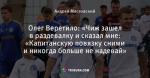 Олег Веретило: «Чиж зашел в раздевалку и сказал мне: «Капитанскую повязку сними и никогда больше не надевай»