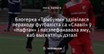 Блогерка «Трыбуны» здзівілася пераходу футбаліста са «Славіі» ў «Нафтан» і патэлефанавала яму, каб высвятліць дэталі