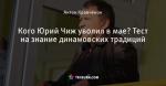 Кого Юрий Чиж уволил в мае? Тест на знание динамовских традиций