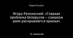 Игорь Рачковский: «Главная проблема белорусов – слишком рано раскрываются крылья»