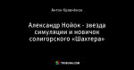 Александр Нойок - звезда симуляции и новичок солигорского «Шахтера»