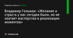 Владимир Гольмак: «Желание и страсть у нас сегодня были, но не хватает мастерства в реализации моментов» - Футбол - by.tribuna.com