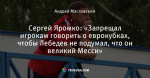 Сергей Яромко: «Запрещал игрокам говорить о еврокубках, чтобы Лебедев не подумал, что он великий Месси»