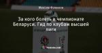 За кого болеть в чемпионате Беларуси. Гид по клубам высшей лиги