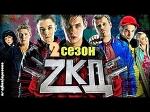ZKД 2 - Группа крови (конец 2 сезона )
