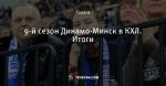 9-й сезон Динамо-Минск в КХЛ. Итоги