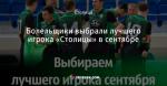Болельщики выбрали лучшего игрока «Столицы» в сентябре