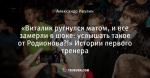 «Виталик ругнулся матом, и все замерли в шоке: услышать такое от Родионова?!» Истории первого тренера
