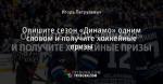 Опишите сезон «Динамо» одним словом и получите хоккейные призы