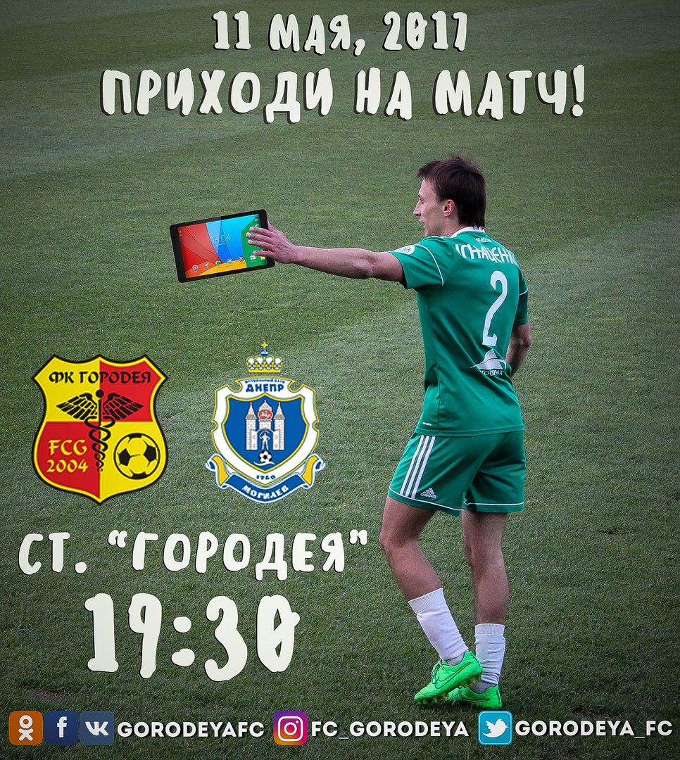 Ставки на матч Днепр Могилёв Динамо Минск